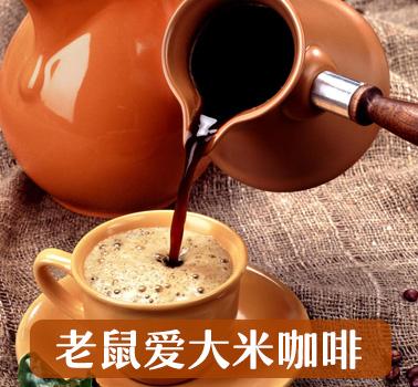 老鼠爱大米咖啡