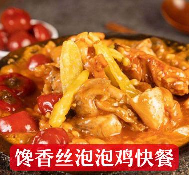 馋香丝泡泡鸡快餐