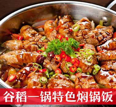 谷稻一锅特色焖锅饭