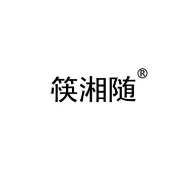 筷湘随湘菜