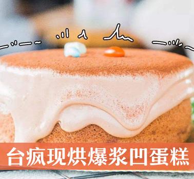 臺瘋現烘爆漿凹蛋糕