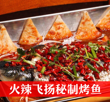 火辣飞扬自制烤鱼