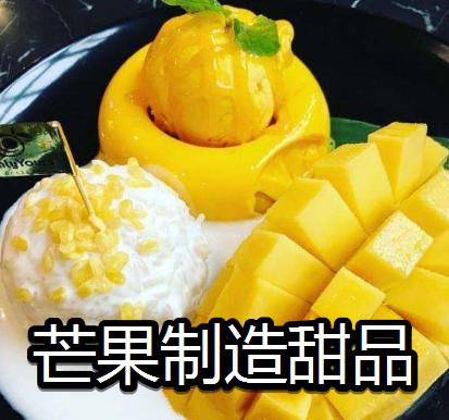 芒果制造甜品