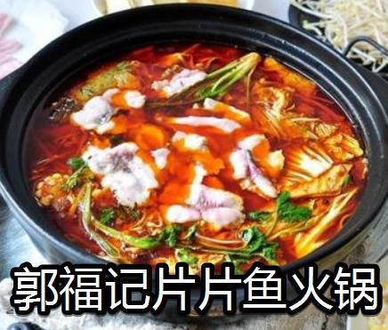 郭福记片片鱼火锅