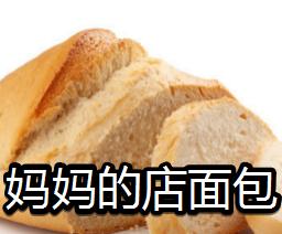 妈妈的店面包