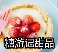 糖游记甜品