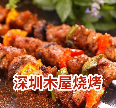 深圳木屋烧烤