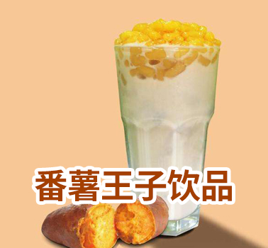 番薯王子饮品