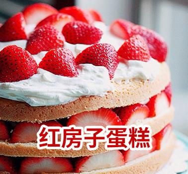 红房子蛋糕