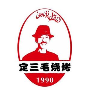 岳陽三毛燒烤