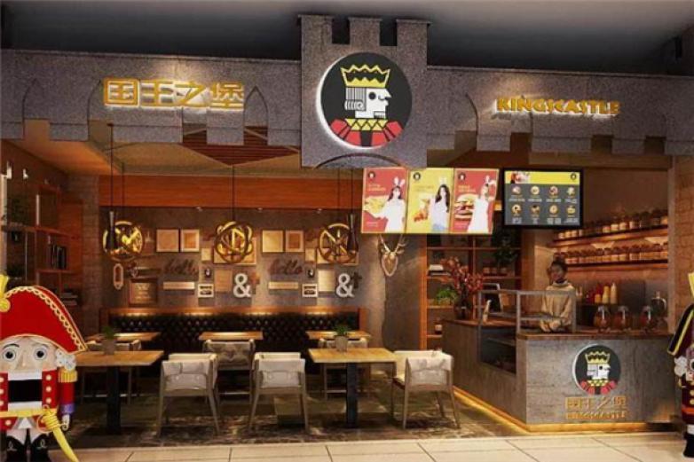 国王之堡西式快餐加盟