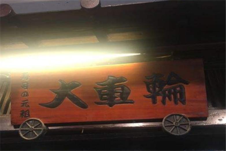 大车轮火车寿司加盟