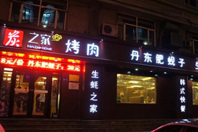 炭之家烤肉餐厅加盟