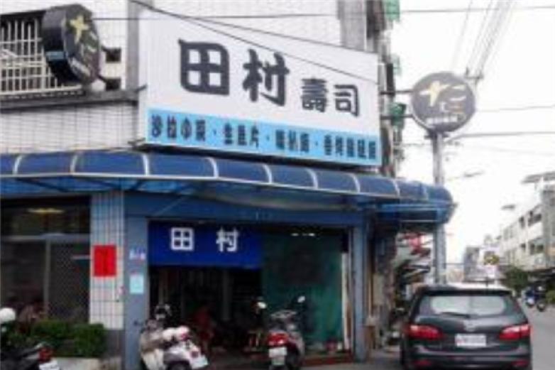田村寿司加盟