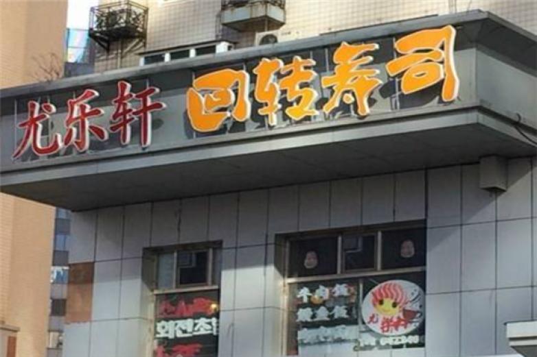 尤乐轩回转寿司加盟
