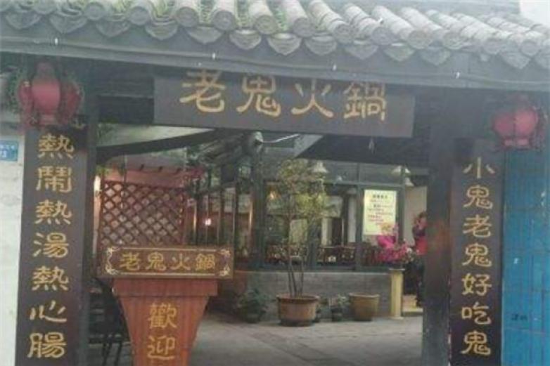 重庆老鬼火锅加盟