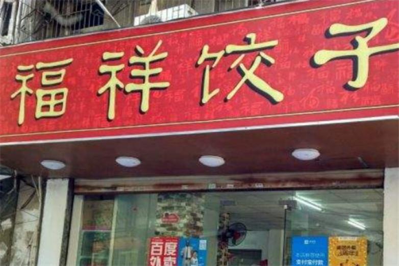 福祥饺子加盟
