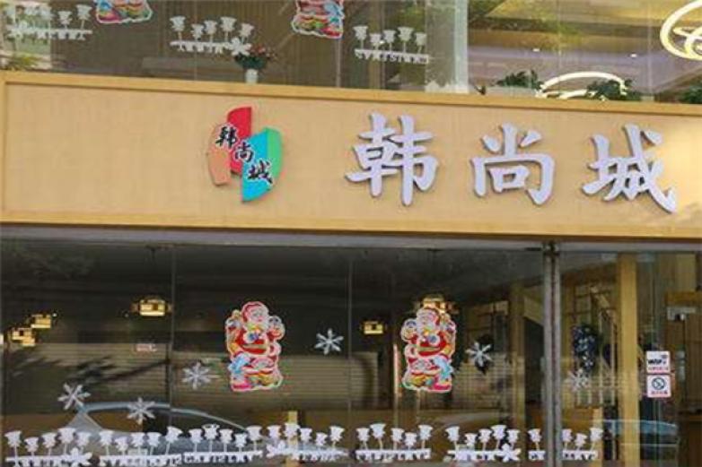 韩尚城自助烤肉加盟