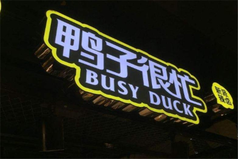 鸭子很忙休闲餐厅加盟