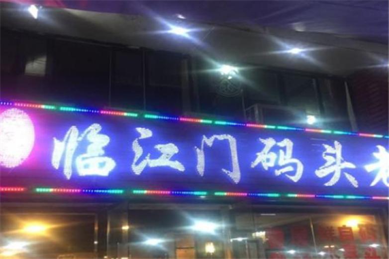 临江门码头火锅加盟