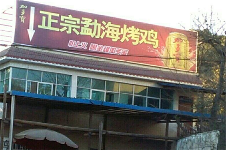 勐海烤鸡加盟