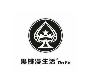 黑桃漫生活奶茶