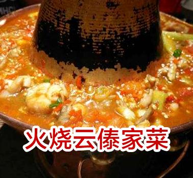 火燒云傣家菜