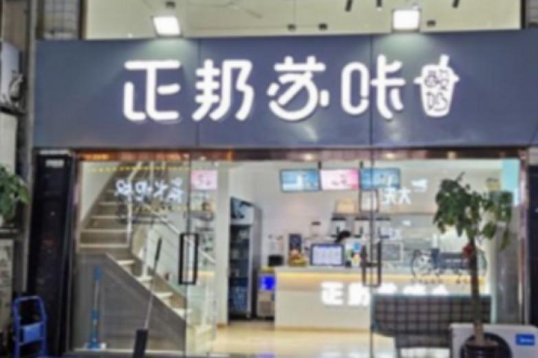 正邦苏咔酸奶加盟