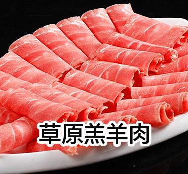 草原羔羊肉
