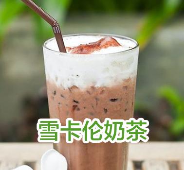 雪卡伦奶茶