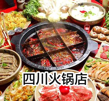 四川火锅店