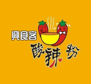 兴食客酸辣粉