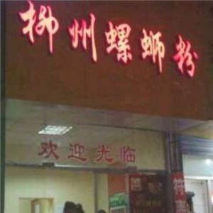 柳州螺螄粉店