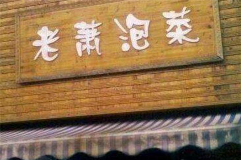老蕭泡菜加盟