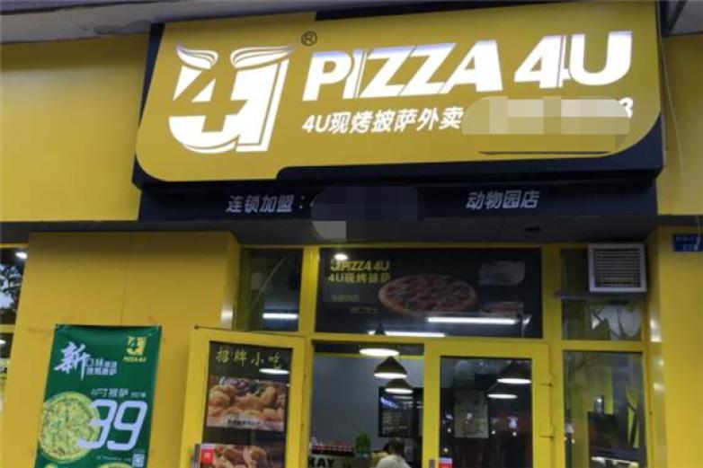 Pizza4U披萨加盟