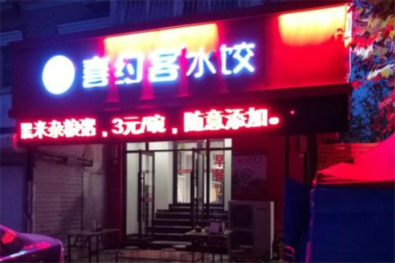 喜约客水饺加盟
