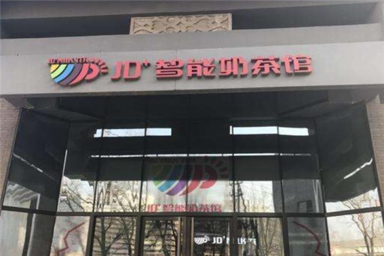 京东智能奶茶馆加盟