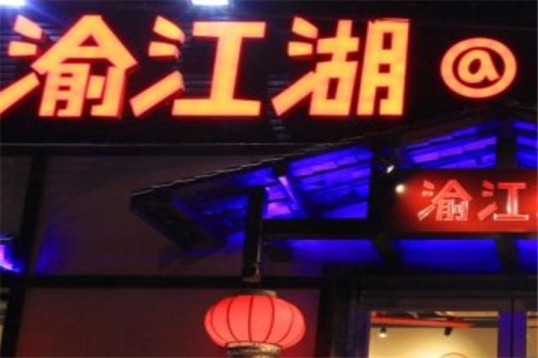 渝江湖酸菜鱼加盟