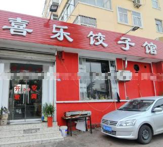 喜乐东北饺子馆