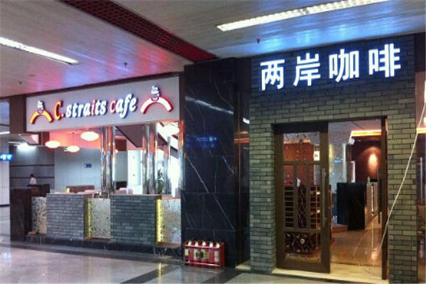 两岸咖啡加盟需要多少 全国有几家门店