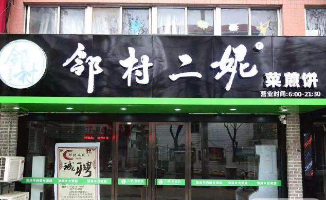 邻村二妮菜煎饼经营情况怎样 加盟优势分析