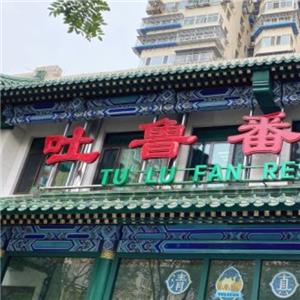 吐鲁番餐厅