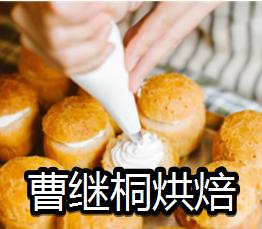 曹继桐烘焙学校
