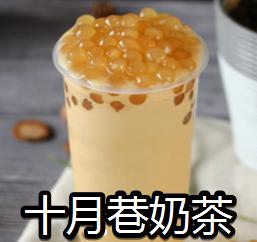 十月巷奶茶