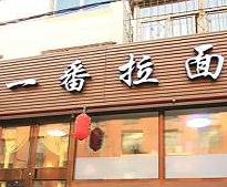 中華一番拉面屋