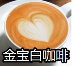 金宝白咖啡