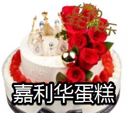 嘉利華蛋糕