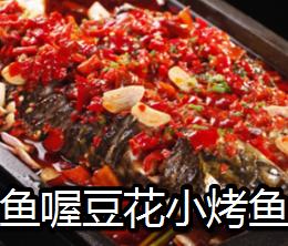 鱼喔豆花小烤鱼