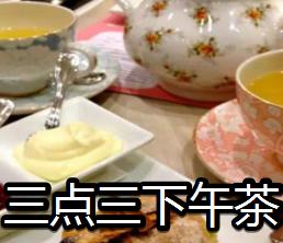 三点三下午茶
