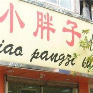 小胖子中式快餐
